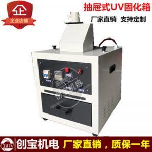 抽屉式uv固化炉_1kwuv固化烤箱紫外线光固机实验智能抽屉式uv