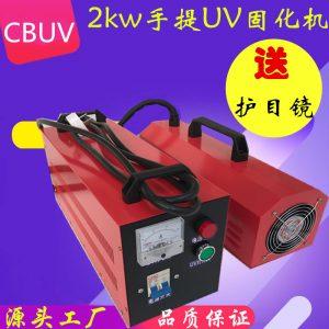 高压汞灯_红色手提uv灯uv油墨胶水固化灯高压汞灯小型uv固化