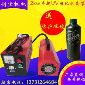 uv胶小型固化箱_2kw紫外线固化灯uv便携式手提光固机uv胶小型固化箱