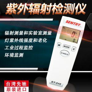 紫外线强度计_台湾紫外线强度计辐照计uv强光检测仪uv