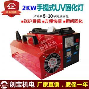 紫外线光源_仿玉石uv光油干燥机便携式手提uv紫外线uv
