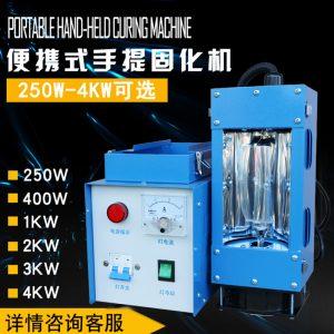 手提固化机_厂家直销小面积uv胶干燥便携式uv手提固化机