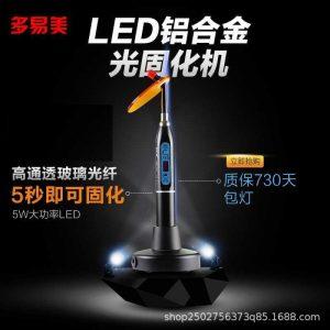 牙科光固化机_数显led光固化机/金属/牙科光固化机