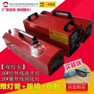红外线加热流平机_uv光固化机红外线加热流平机uv紫外线两用手提