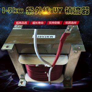 uv四件套_水银高压uv固化灯uv紫外线固化灯变压器电容镇流器四件套