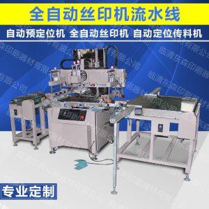 全自动流水线_丝印机全自动流水线上料机料机uv生产线小型隧道炉烘干线