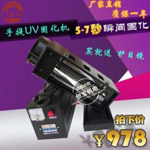 紫外线固化灯_手提式紫外线固化灯手持uv固化机小型便携式翻新烘干