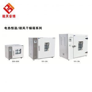 恒温干燥箱_长期提供工业干燥箱不锈钢干燥箱恒温数显