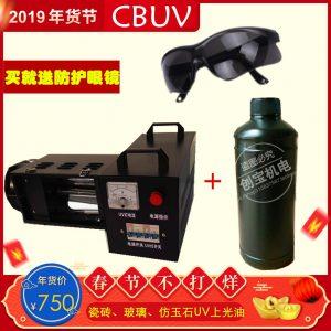 便携式uv烤灯_现货销售小型uv230mm手提光固机uv便携式uv烤灯瞬间
