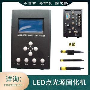 uv无影胶固化机_LED点光源固化机UV无影胶固化机光纤摄像头光学产品医疗产品
