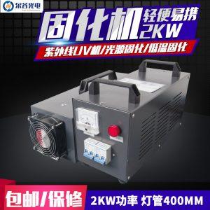 光固化机_2kw400mm紫外线uv胶uv机便携手提式uv机uv油漆光固化