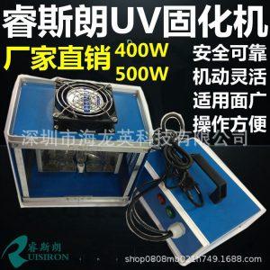 紫外线固化灯_uv手提式uv胶光固化机400w无影胶紫外线固化灯500w固化机