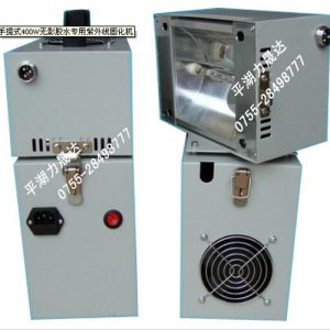 紫外线固化机_UV-Lamp手提式400W无影胶水专用紫外线固化机