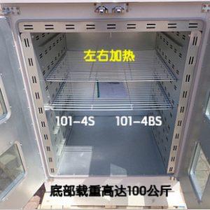 电热鼓风干燥箱_恒温鼓风干燥箱烘箱工业烤箱100-80-80cm