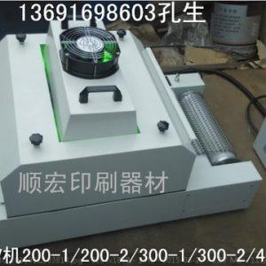 传动两用uv灯_桌面uv机2kw一支/传动两用uv灯固化机顺宏丝印