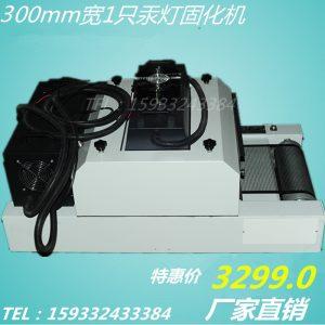 光固化设备_式uv机紫外线传送带台式固化机光固化设备烘干机现货