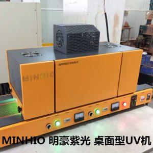 切换器uv胶水_厂家直销小型UV机滤光片切换器UV胶水固化UV机