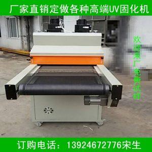 烘干固化设备_深圳厂家供应uv固化机紫外线uv机uv烘干固化