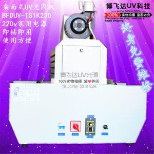 uv固化机_小型uv固化机节能uv机可调光uv灯可定制