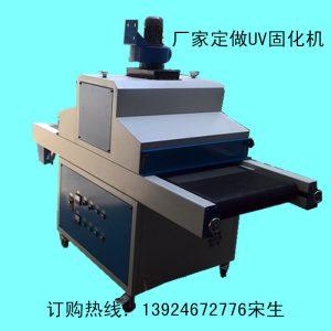 油墨胶水固化机_供应uv固化机、紫外uv机、uv炉、胶水