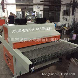 油墨胶水固化机_uv固化机玻璃pvc片材uv光油固化机uv油墨胶水固化机