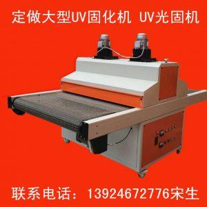 紫外线uv固化机_大型uv固化机uv光固机紫外线uv固化机