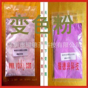 感光变色粉_厂家直销感光变色粉紫外线uv变色粉太阳光紫光灯