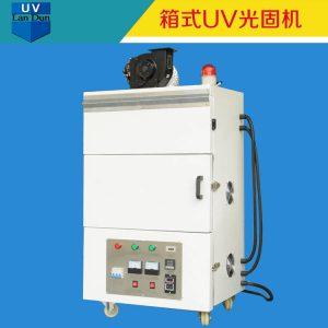 小型烤箱_蓝盾小型uv烤箱箱式uv固化机实验型紫外线