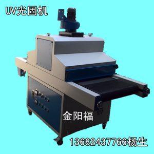uv固化机_UV固化机摄相头胶水UV机UV烘干机专业生产UV机