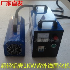 铝壳手提固化灯_厂家uv光固化机光油瞬间固化铝壳手提固化灯