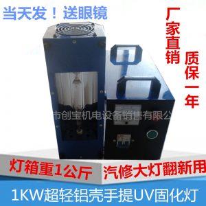 手提光固机_厂家汽修小型uv固化机超轻1kw便携式紫外线手提