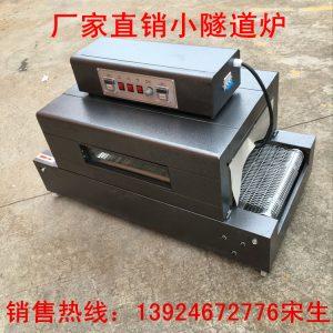 热收缩包装机_小型传送带烘干机热收缩包装机高温隧道红外线厂家