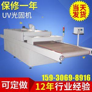 光固化机_厂家直销uv固化机固化设备光固化机uv油墨胶水