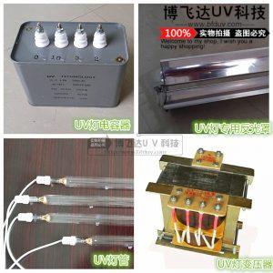 变压器_uv灯管光源四件套5.6kw隔离电容器反光罩紫外线uv灯