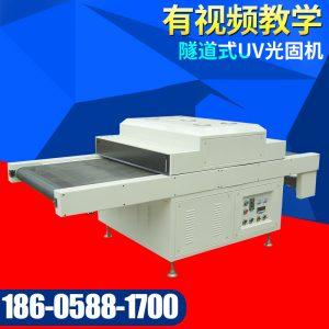 隧道式uv光固机_厂家供应隧道式uv小型uv固化机led固化机