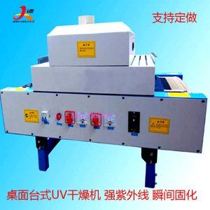 紫外线uv固化炉_丝印uv光固机全平面uv紫外线uv隧道式
