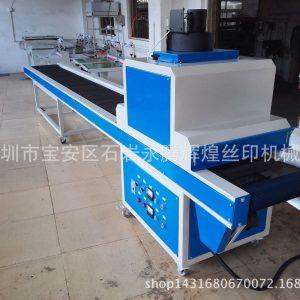 丝印油墨_厂家供应UV机、传送式UV机、丝印油墨UV固化机器
