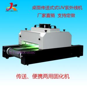 烘干固化机_小型紫外线光油烘干固化机uv照射机桌面式uv现货