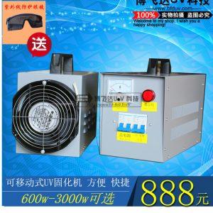 紫外线光固化机_uv烘干固化机/紫外线光固化机/手提式固化/功率可选/同城送货