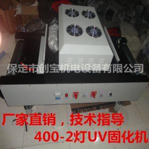 uv紫外线固化机_uv紫外线高压汞灯水银灯干燥机丝网印刷油墨胶水光固机现货