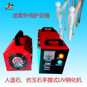 人造石手提式uv光固机_现货手提式uv光固机2kw玉石护角上光机紫外线固化机