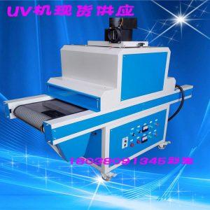 紫外线光固化机_uv光固化机、小型uv机、质保一年现货