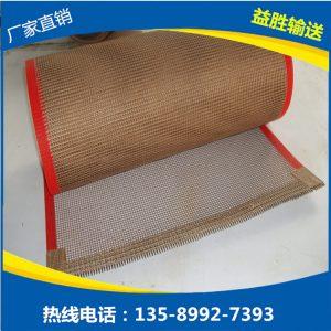 特氟龙输送网带_热销供应特氟龙输送网带耐高温特氟龙网带烘干机输送