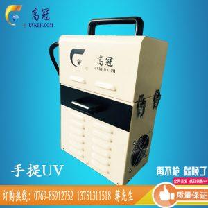 手提uv固化机_手提uv固化机塑胶光盘手机壳固化机小型紫外线手提uv机设备