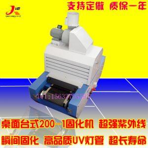 传送式干燥机_小型uv胶固化炉传送式干燥机台式uv