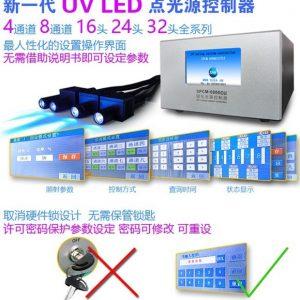 系统点光源固化机_全触屏uv32路控制系统点光源固化机