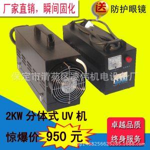 手提式uv固化机_手提式uv手持式uv烤灯uv胶光油固化机紫外线灯