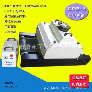 两用uv光固机_手提两用uv光固机老化试验uv胶固化炉烘干机