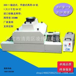 w560mmh557mm网带_网带300宽2kw1只灯紫外线固化灯式两用uvuv光固机
