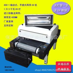 传送流水线_两用uvuv油墨胶水固化机紫外线光固化灯流水线
